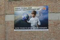 Новый баннер о сохранени Трезвости появился в Ростовской области