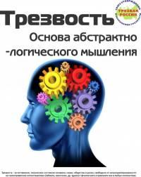 Завершились курсы сознательной Трезвости в Новочеркасске