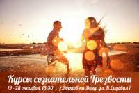 19 октября в РостовенаДону начнутся курсы сознательной Трезвости.
