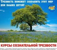 Курсы сознательной Трезвости на юге России