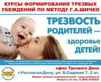 Завершились курсы Шичко в РостовенаДону