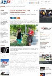 Ростовская пресса продолжает писать