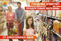 """Инициативу """"Трезвого Дона"""" поддержали в Государственной Думе"""