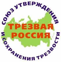 Сколько «Трезвых Россий» на Руси
