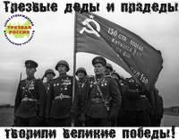 Войну выиграл Трезвый народ