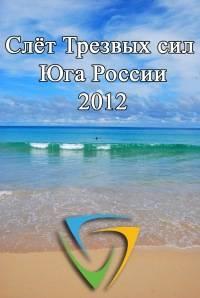 Слёт Трезвых сил Юга России 2012г.