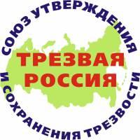 Третья научнопрактическая конференция Трезвого Юга пройдет в Ставрополе в сентябре.