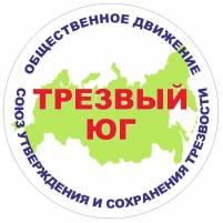 Всероссийский день Трезвости будет отмечен на Юге России открытием научнопрактической конференции «Трезвого Юга»