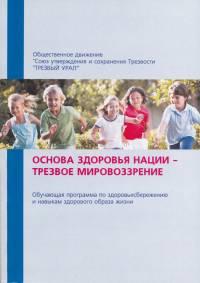 Преподаватель «Трезвого Дона» встретился с библиотекарями ростовских школ