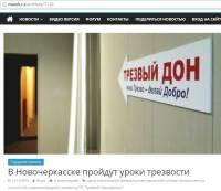 Уроки Трезвости в Новочеркасске