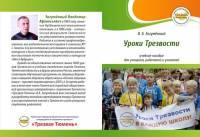 13 ноября в Раздорской средней школе состоялись уроки Трезвости