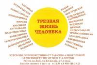 Курсы по методу Шичко в Ростове с 8го августа. Наша цель  свобода и счастье людей