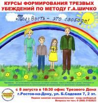 8го августа  в понедельник  начало занятий по методу Шичко в Ростове