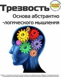 В РостовенаДону состоятся очередные курсы по формированию трезвых убеждений