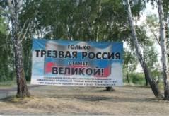 Трезвый Дон приглашает на слет Трезвости юга России