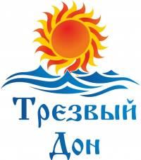 Возобновляются еженедельные собрания организации Трезвый Дон.