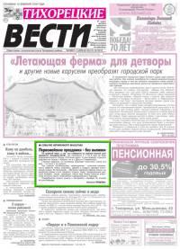 Газета Тихорецкие Вести о слёте Трезвого Юга