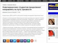Новочеркасский новостной портал «Nweek. Новости Новочеркасска»