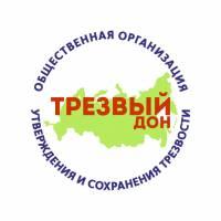 В понедельник 13 июля состоялось очередное собрание организации «Трезвый Дон».