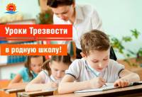 Уроки Трезвости  в родную школу