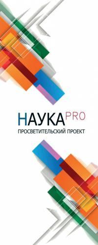 Трезвый Дон рекомендует Новый некоммерческий просветительский проект в РостовенаДону Наука Pro