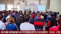 """Лекционное наполнение Трезвого Слёта """"Таганрог 2017"""""""