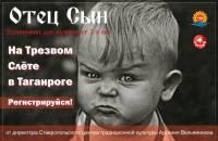 Занятия для отцов и сыновей от 2х лет на Трезвом Слёте в Таганроге
