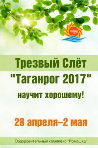 Трезвый Слёт Таганрог 2017 Такое пропустить нельзя