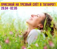 Приезжай в Таганрог на майские праздники