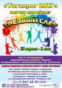 С 28 апреля по 2 мая в Ростовской области пройдёт молодежный Трезвый Слёт
