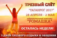 Неделя до открытия Трезвого Слёта в Таганроге