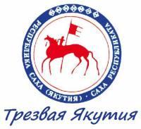 Официальная делегация из Республики Саха Якутия