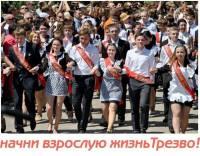 """День трезвости"""" в Ростове"""