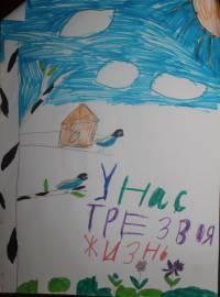 А вот что рисуют дети после уроков Трезвости