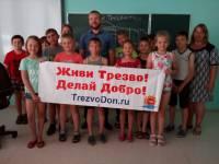 Уроки Трезвости в городе Зверево