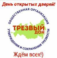 В это четверг 20 июля открытое собрание Трезвого Дона