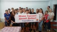 В воскресенье 16 июля новые учителя Трезвости провели занятия с детьми