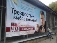 Реклама Трезвости в Новочеркасске