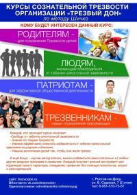 Объявляем о скором начале курсов по ФОРМИРОВАНИЮ ТРЕЗВЫХ УБЕЖДЕНИЙ в РостовенаДону