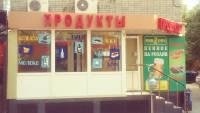 На фото типичный ПРОДУКТОВЫЙ магазин в Ростове, да и в любом другом городе