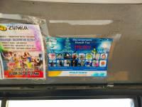 В общественном транспорте Таганрога появились плакаты Встречаем Новый Год трезво
