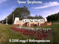 Работа по формированию трезвых убеждений в школах Новочеркасска