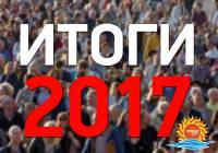 Итоги 2017 года от общественной организации Трезвый Дон