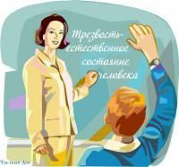 9 февраля мы провели 4 урока Трезвости в ростовской гимназии