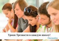 14 февраля состоялся урок Трезвости в строительнохудожественном техникуме
