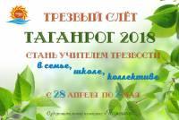 Хотим рассказать Вам о Трезвом Слёте 2018 в Таганроге. С 28 апреля по 2 мая на берегу Азовского моря.