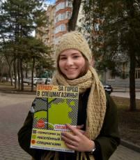 Ростовчане за очищение города от алкогольнотабачной торговли