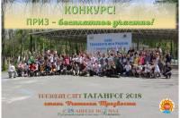 Новости Трезвого Слёта «Таганрог 2018» — объявляем итоги конкурса