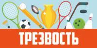 ДЕНЕЖНЫЕ ПРИЗЫ ЗА РЕКЛАМУ ТРЕЗВОСТИ По 1000 рублей за плакат