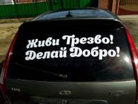 Реклама Трезвости